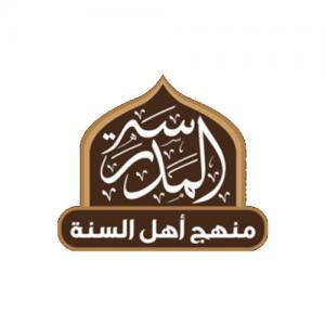 Madrasah.de - Logo